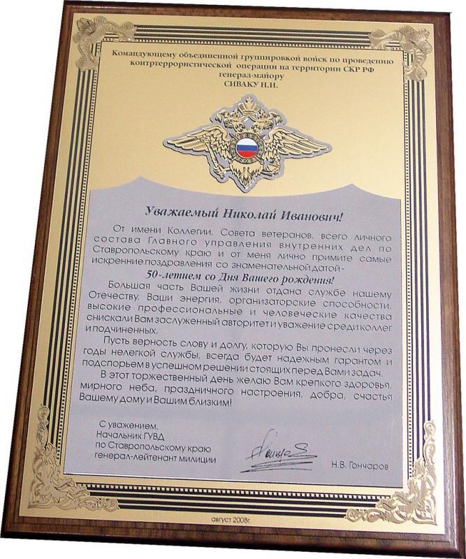 Поздравления с 60 летием в прозе официально