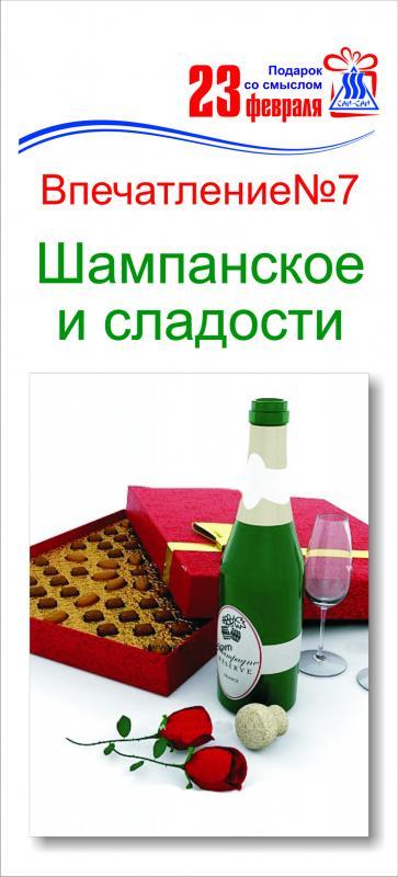 Каталог подарков на 23 февраля фото картинки