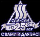 ЗАО Сан-Сан.