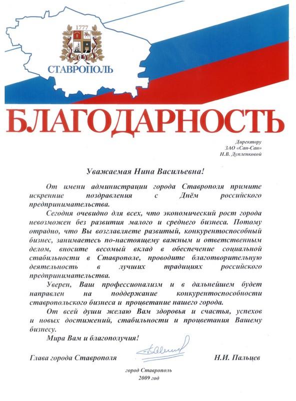 Поздравления с днем российского предпринимательства главы администрации