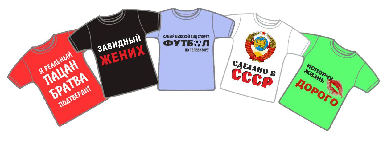 Где можно купить футболки в Киселёвске