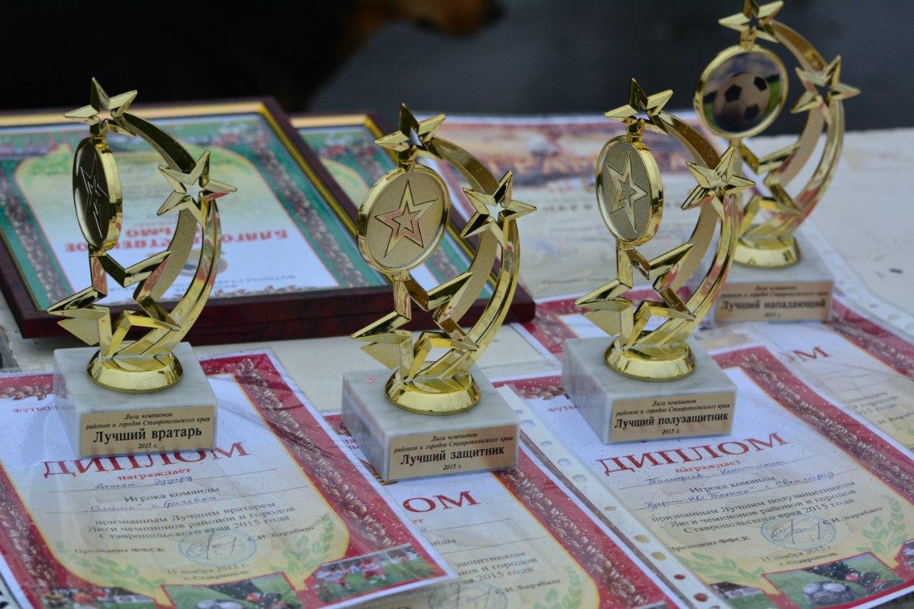 Последние новости ЗАО Сан Сан  Командам призерам вручены кубки и дипломы игрокам медали и грамоты Лучшие игроки отмечены дипломами и призами Вся наградная атрибутика изготовлена