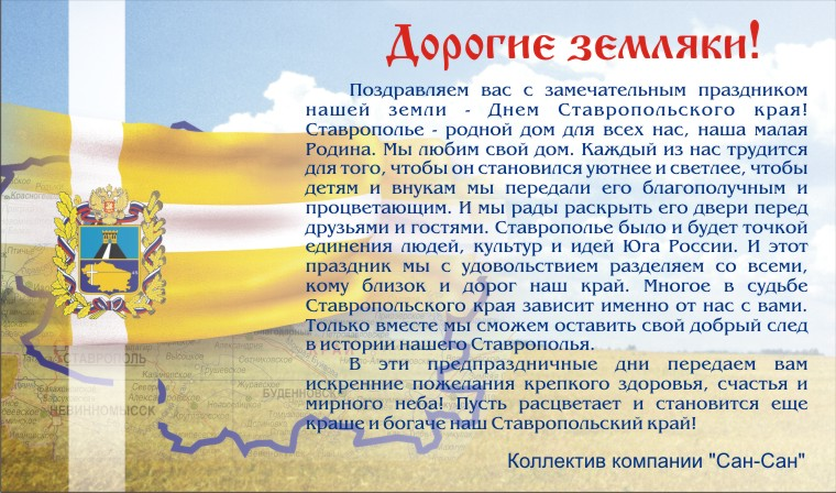 Поздравление на дне села