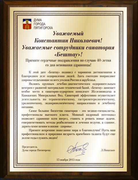 поздравления директора на конференции серов